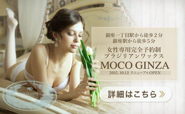 銀座にある完全予約制 隠れ家サロン「MOCO 銀座店」