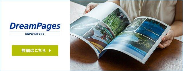 印刷のプロが作るDNPのフォトブックサービスDreamPages