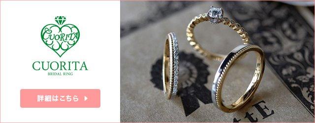 結婚指を柏で買うならクオリタ柏店へ