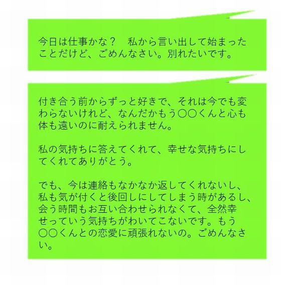 LINE別れ話1